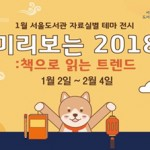 Seoul Metropolitan Library's First Exhibition in 2018