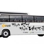 Free Shuttle Bus (Seoul↔Pyeongchang‧Gangneung) during the PyeongChang Winter Olympics