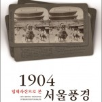 3D Photographs of Seoul's Cityscape 120 Years Ago