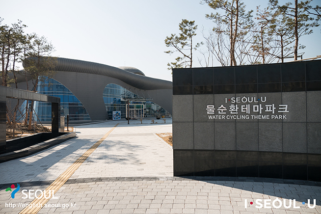 Seoul Sewerage Science Museum