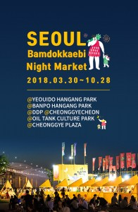 2018 Seoul Bamdokkaebi Night Market Opens in Six Locations!