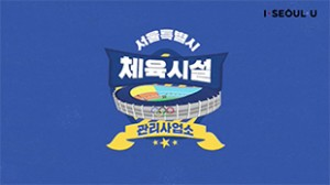 PR video of sports facilities in Seoul
