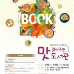 "Seoul Metropolitan Library's ""A Library with Taste!"" Exhibition"