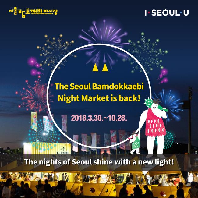 The Seoul Bamdokkaebi Night Market is back! 2018.3.30.~10.28. The nights of Seoul shine with a new light!