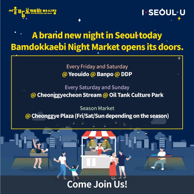 A brand new night in seoul today Bamdokkaebi Night Market opens its doors.