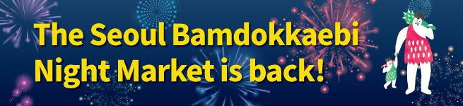 e_cardnews_the_seoul_bamdokkaebi_night_market_thumb