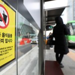 Seoul City's Specified Provisions for 'Foods Prohibited from Carry On'