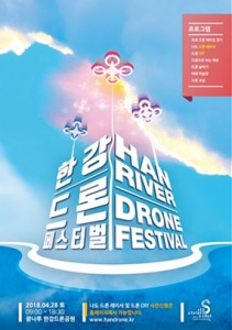 Opening of 2018 Han River Drone Festival