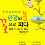 Seoul City's Hangang Spring Flower Festival from April 1st