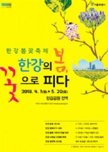 Seoul City's Hangang Spring Flower Festival from April 1st