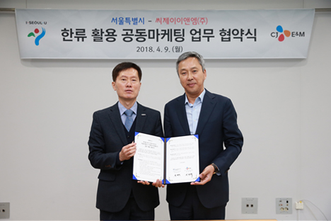 Seoul City Signs Business Agreement on Joint Marketing with CJ E&M