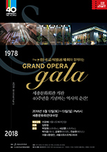 40th Anniversary Celebration of Sejong Center for the Performing Arts