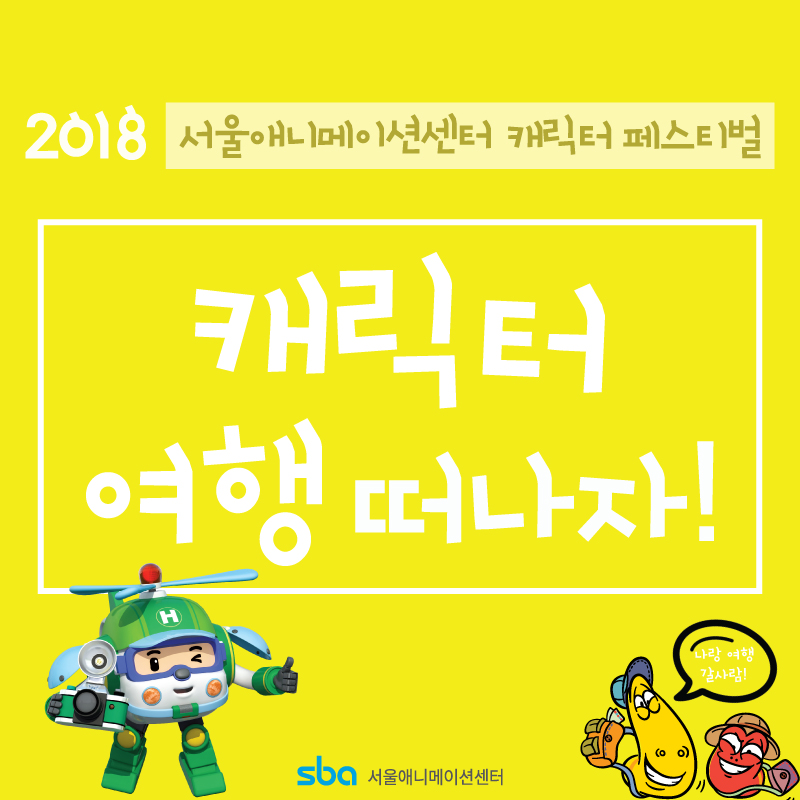 2018 Seoul Animation Center Character Festival