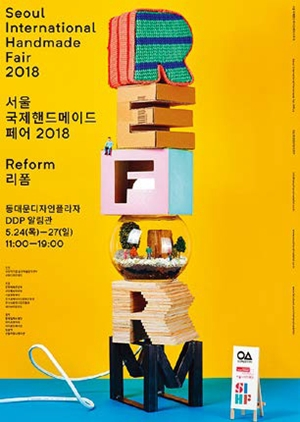 2018 Seoul International Handmade Fair