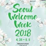 """Seoul City's """"Seoul Welcome Week 2018"""""""