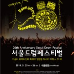 Spend a Festive Night this Friday and Saturday at the Seoul Drum Festival