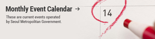 Monthly Event Calendar → These are current events operated  by Seoul Metropolitan Government.