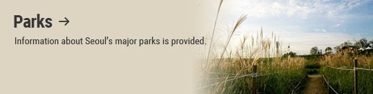 Parks → Information about Seoul's major parks is provided.