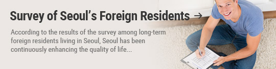 Survey of Seoul's Foreign Residents: According to the results of the survey among long-term foreign residents living in Seoul, Seoul has been continuously enhancing the quality of life...