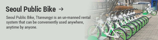 Seoul Public Bike: Seoul Public Bike, Ttareungyi is an un-manned rental system that can be conveniently used anywhere, anytime by anyone.
