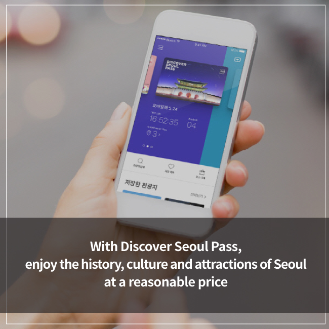 With Discover Seoul Pass, enjoy the history, culture and attractions of Seoul at a reasonable price