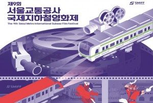 Seoul Metro Opens 9th Annual International Subway Film Festival