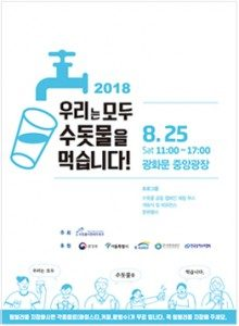 Seoul City Holds 2018 Tap Water Festival