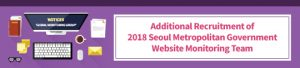 Additional Recruitment of 2018 Seoul Metropolitan Government Website Monitoring Team