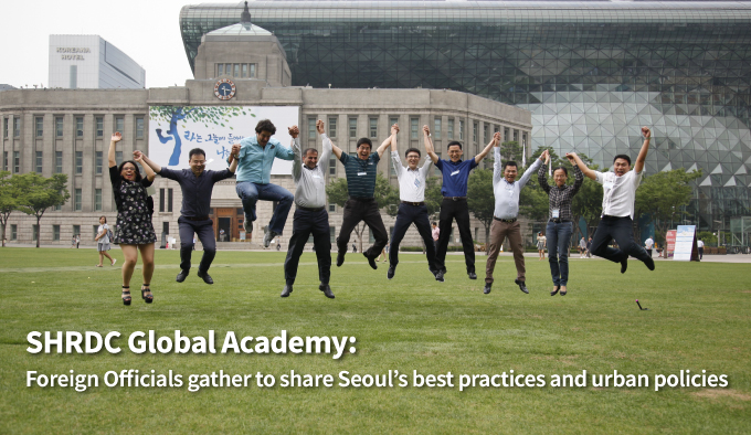 SHRDC Global Academy:Foreign Officials gather to share SEoul's Best paractices and urban policies