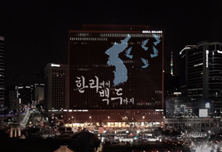 Seoul Joins in Wishing for Successful Inter-Korean Summit