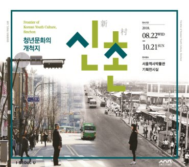 Frontier of Korean Youth Culture, Sinchon