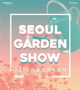 Opening of 2018 Seoul Garden Show