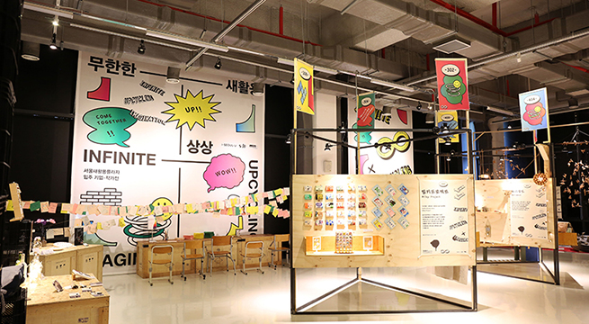 Seoul Upcycling Festival