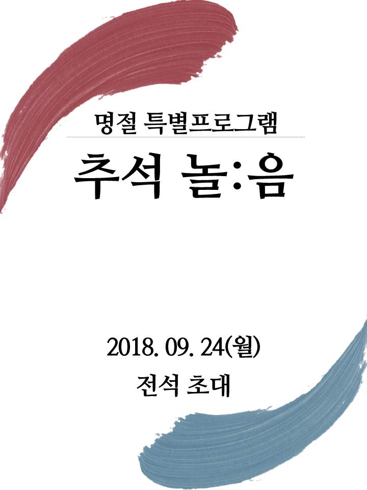 National Holiday Special Program Chuseok Noreum: Play