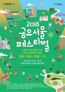 Seoul to Hold 'Sharing Festival' for its Sharing Economy