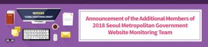 Announcement of the Additional Members of 2018 Seoul Metropolitan Government Website Monitoring Team