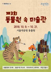 Art museum and concert at Seoul Grand Park