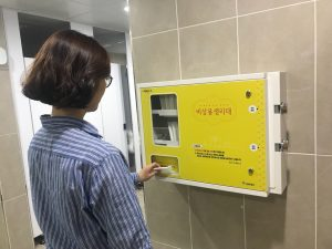 Seoul to Install Emergency Sanitary Pad Dispensers in Ten Public Facilities