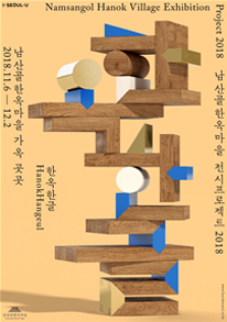 HanokHangeul Special Exhibition