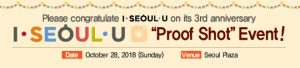 "I·SEOUL·U ""Proof Shot"" Event!"