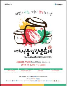 The 5th Seoul Kimchi Festival, Largest Kimchi Sharing Festival Ever