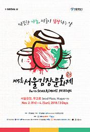 The 5th Seoul Kimchi Festival
