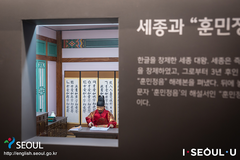 National Hangeul Museum