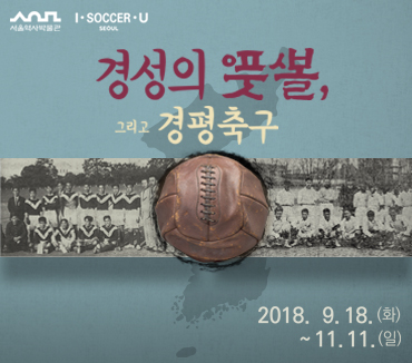 Football in Gyeongseong & Gyeongseong-Pyeongyang Football