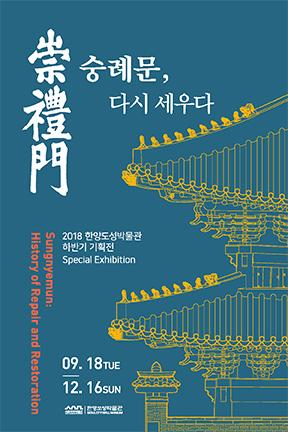 Sungnyemun: History of Repair and Restoration