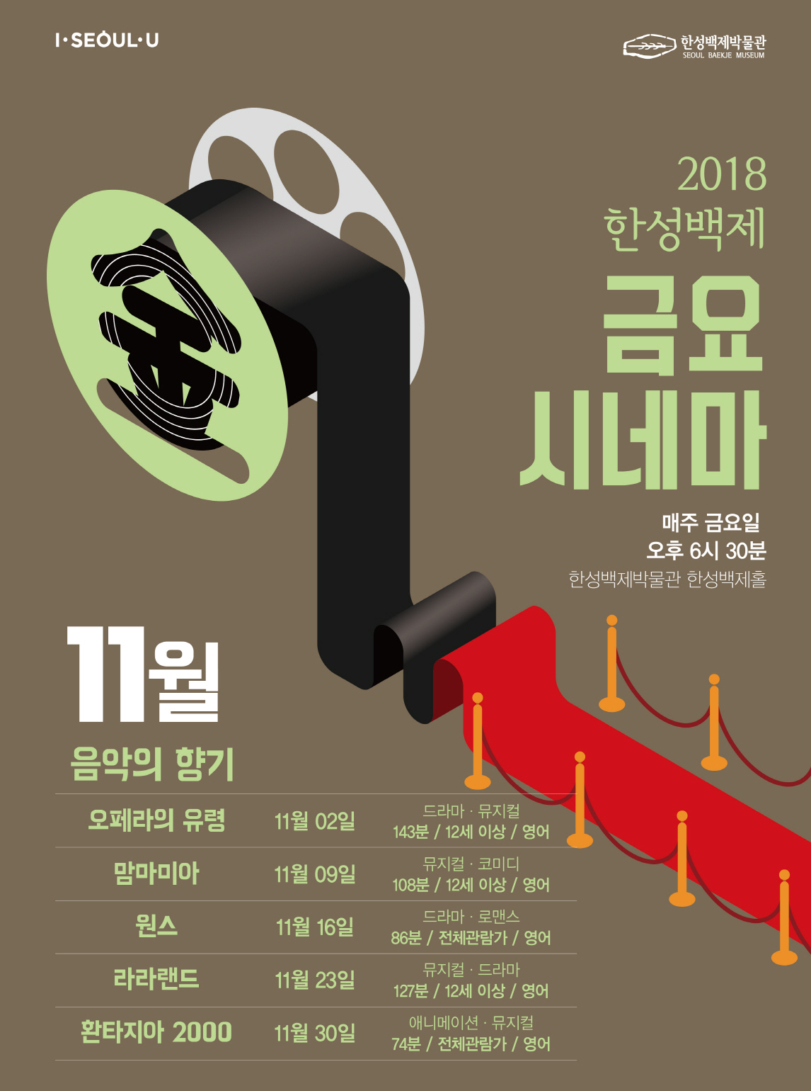 Hanseong Baekje Friday Cinema (Free screening)