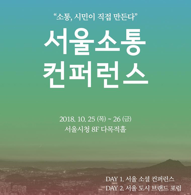 Seoul Holds Seoul International Social Conference