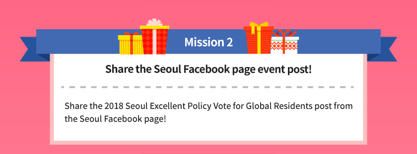 Mission 2	Share the Seoul Facebook page (Weibo) event post!
