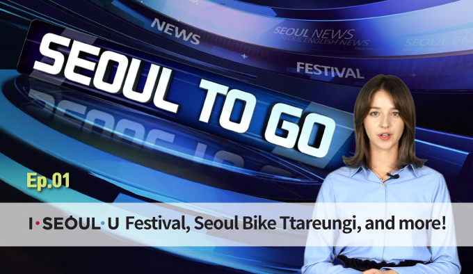 Seoul to Go Ep.1 I·Seoul·U Festival, Seoul Bike Ttaerungi, and more!