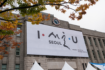 Seoul City Brand I•SEOUL•U 3rd Anniversary Event